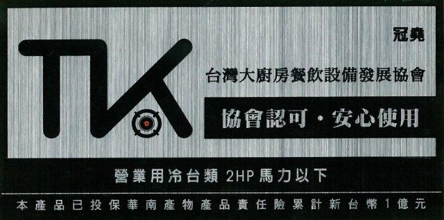 台灣大廚房餐飲設備發展協會保險